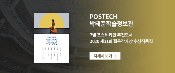 POSTECH 박태준학술정보관 - 7월 포스테키안 추천도서 2020 제11회 젊은작가상 수상작품집 - 자세히 보기