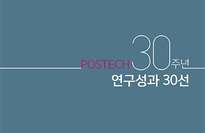 POSTECH-동아사이언스 공동 선정, '연구성과 30선'