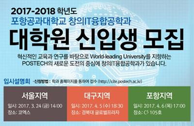 2017-2018학년도 창의IT융합공학과 대학원 신입생 모집