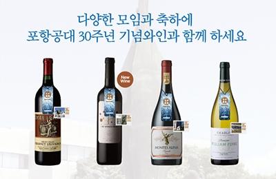 POSTECH 개교 30주년 기념 와인 판매(2차년도)