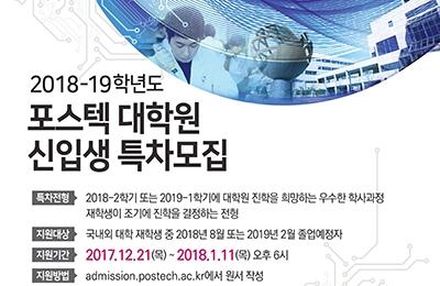 2018-19학년도 대학원 신입생 특차 모집