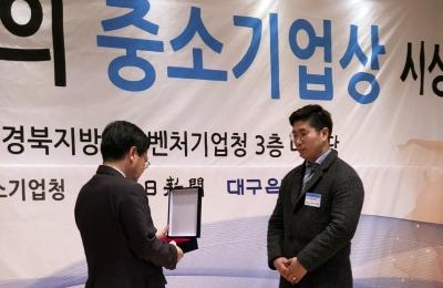 산경 이지형 씨, 2017년 대구경북 올해의 중소기업상 창조혁신 부문 기업상 수상