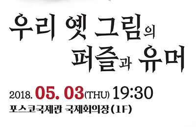 손철주 미술평론가 특강 안내 (문화프로그램)