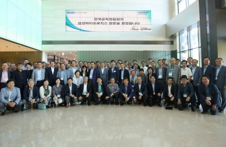한국공학한림원 견학프로그램 참석
