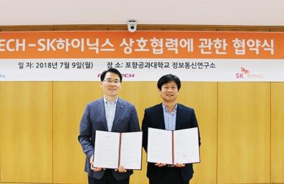 POSTECH, SK하이닉스 머신러닝 '챔피언' 양성 나선다
