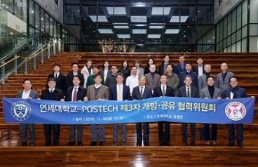 포스텍-연세대 제3차 개방·공유 협력위원회