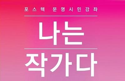 인문사회학부, 포항 시민대상 '문명시민강좌' 개최