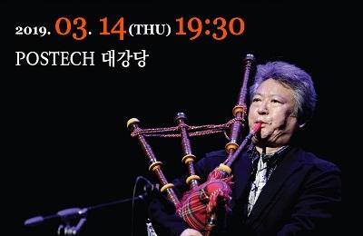 [문화프로그램] 우광혁 교수의 '세계 악기 여행'