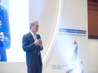 제2회 대한민국 지방정부 일자리 정책 박람회 특별강연