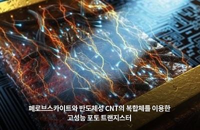 화공 노용영 교수팀, 폴더블 디스플레이용 페로브스카이트 트랜지스터 개발