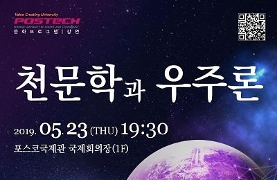 [특별강연 안내] 천문학과 우주론 (장수영 전 포스텍 총장)