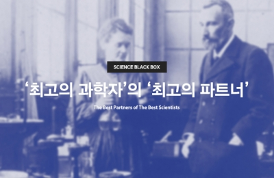 2019 가을호 /Science black box