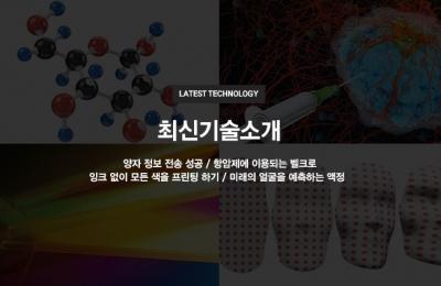 2019 가을호 / 최신 기술 소개
