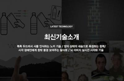 2019 겨울호 / 최신 기술 소개