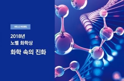 2019 가을호 / Hello Nobel