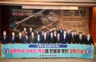 다목적 방사광 가속기 경북유치위원회 참석
