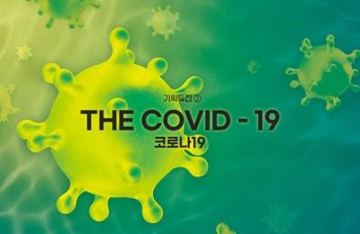 2020 봄호 / 기획특집 ② / 코로나19