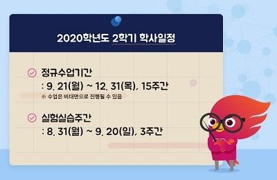 2020-2학기 학사일정 변경 안내