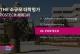 POSTECH, THE 소규모 대학평가 2년 연속 세계 3위