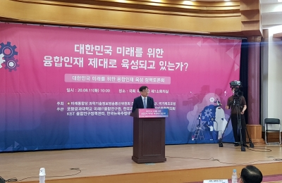 융합인재 육성 정책 토론회