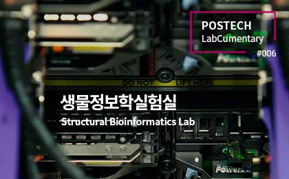 생물정보학실험실<br>Structural Bioinformatics Lab