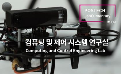 컴퓨팅 및 제어 시스템 연구실<br>Computing and Control Engineering Lab