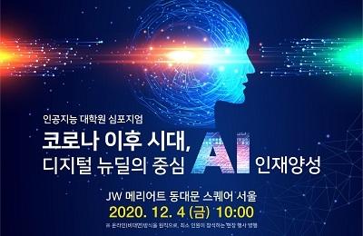인공지능대학원 심포지엄 '코로나 이후 시대, 디지털 뉴딜의 중심 AI 인재양성'