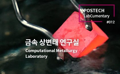 금속 상변태 연구실<br>Computational Metallurgy Laboratory
