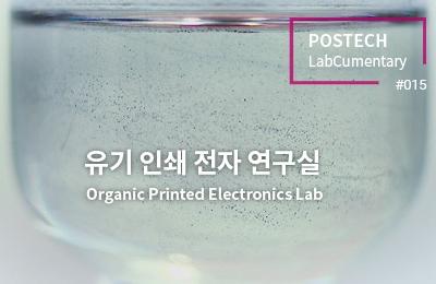 유기 인쇄 전자 연구실<br>Organic Printed Electronics Lab